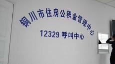 銅川市住房公積金12329熱線