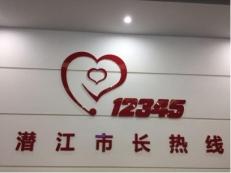 潛江市12345熱線