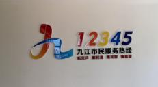 九江市12345熱線