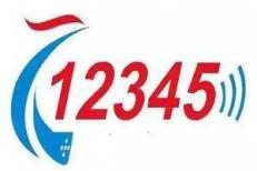 二連浩特市12345熱線